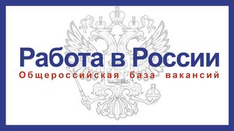 Всероссийская база вакансий